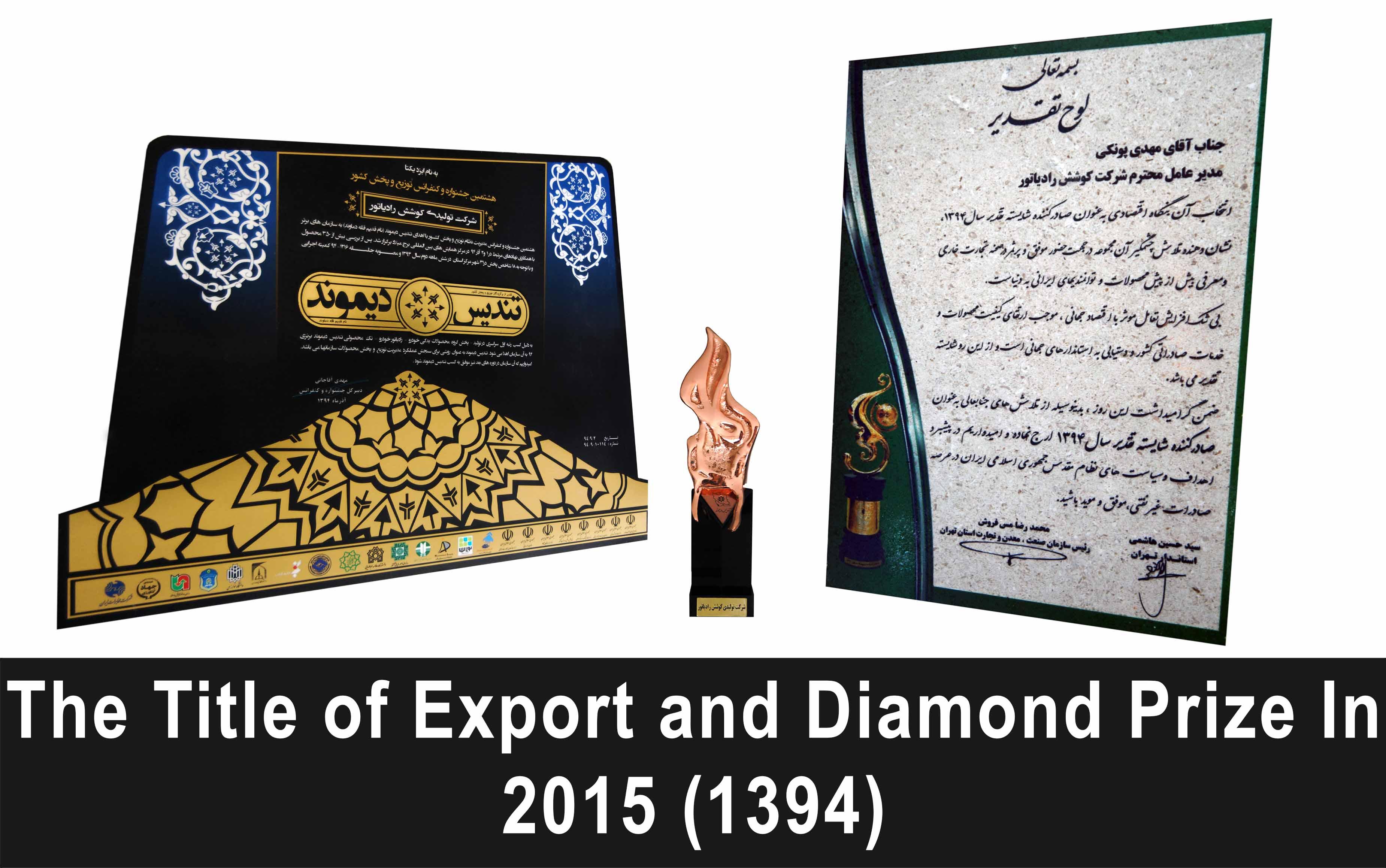 The Title of Export and Diamond Prize In 2015(1394)