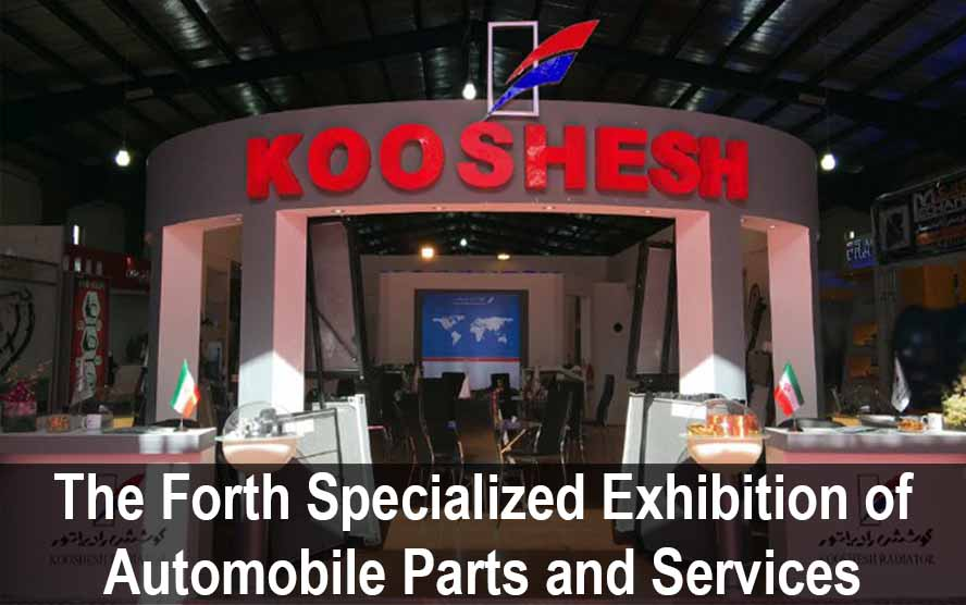 The Forth Specialized Exhibition of Automobile Parts and Services
