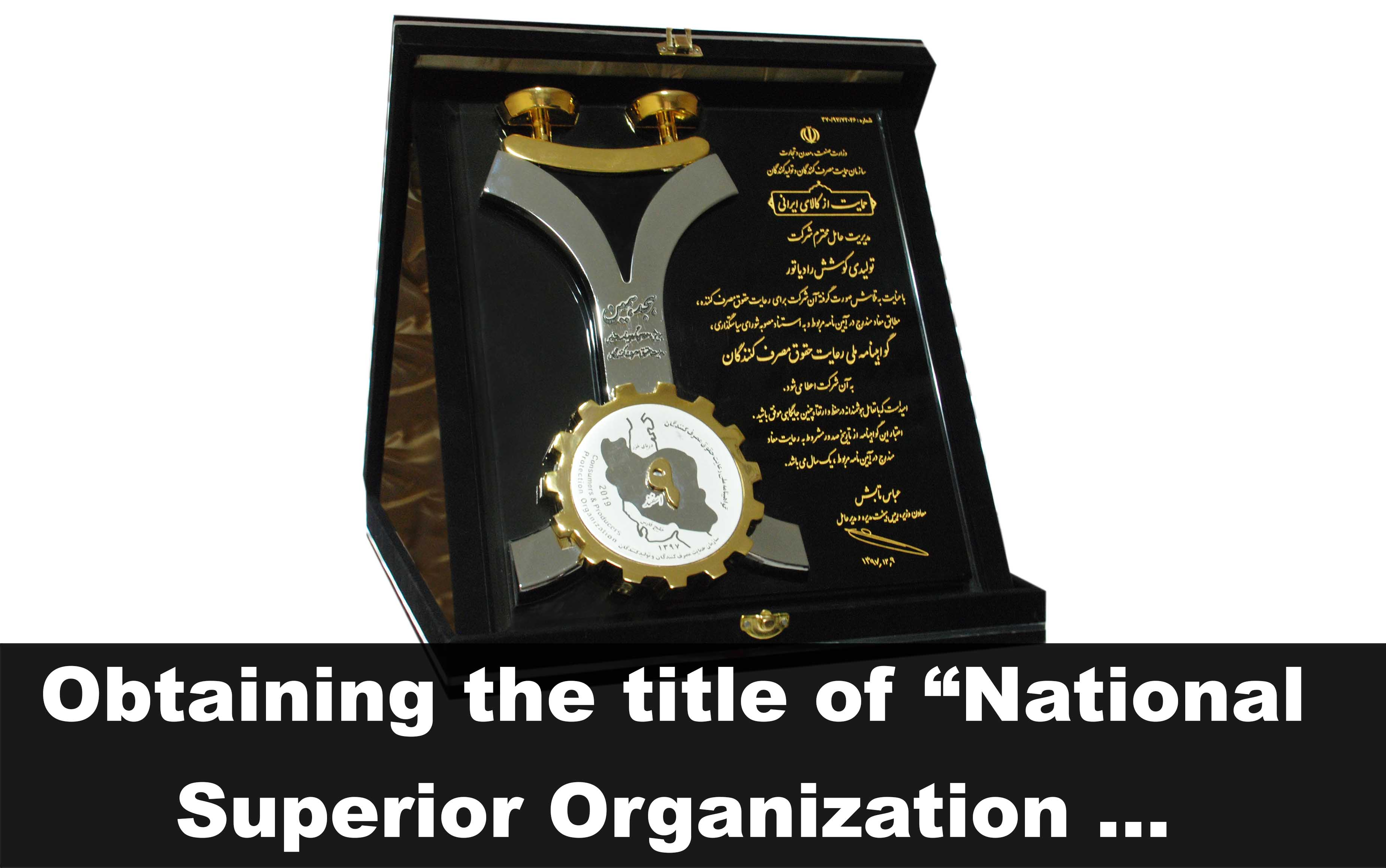 "Obtaining the title of ""National Superior Organization for observing the Consumers Rights"" in 2018"